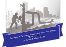 Подарки ко Дню работника газовой и нефтяной промышленности