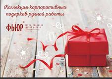 Подарки на любой случай (фонд подарков)