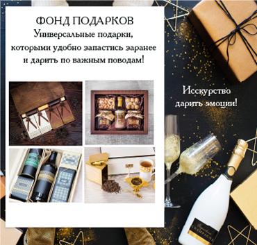 Фонд подарков