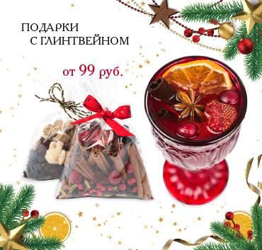 Подарки с глинтвейном